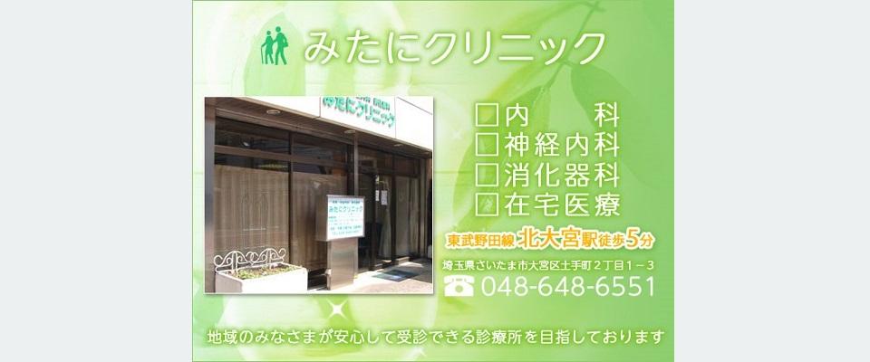 北大宮駅より徒歩5分【みたにクリニック】大宮区