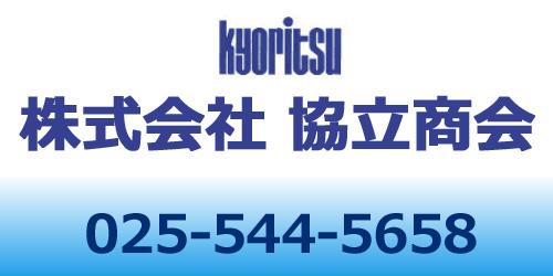 株式会社協立商会新潟支店上越営業所ロゴ