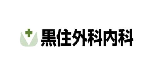 黒住外科内科ロゴ