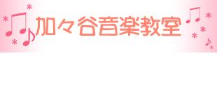 加々谷音楽教室広面教室ロゴ