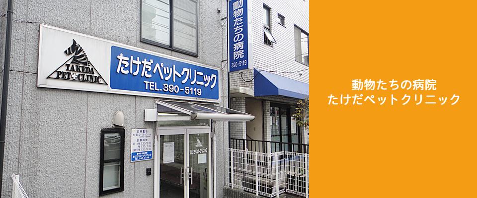 横浜市旭区三ツ境駅 動物病院たけだペットクリニック