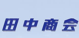 田中商会ロゴ
