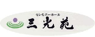 三光苑・三島公益センター株式会社ロゴ