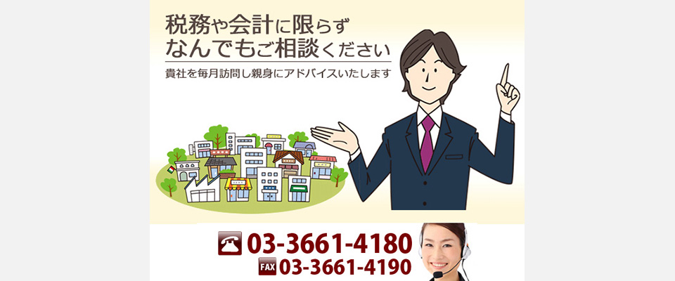 相続税・贈与税ほか  中央区日本橋  人形町駅1分