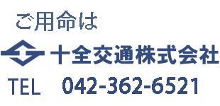 十全交通株式会社ロゴ