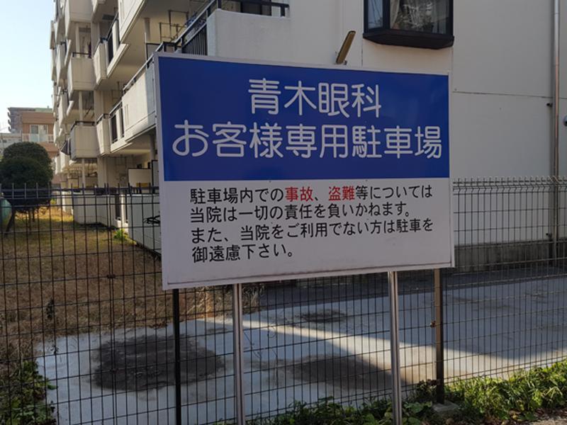 専用駐車場、医院の横と裏にございます。