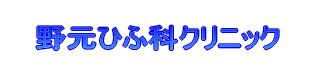 野元ひふ科クリニックロゴ
