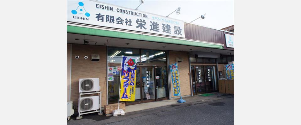 埼玉川越の住宅・家の新築・リフォームなら栄進建設へ
