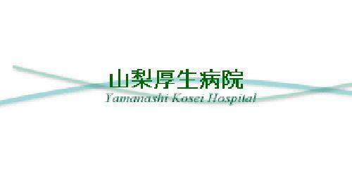 山梨厚生病院ロゴ