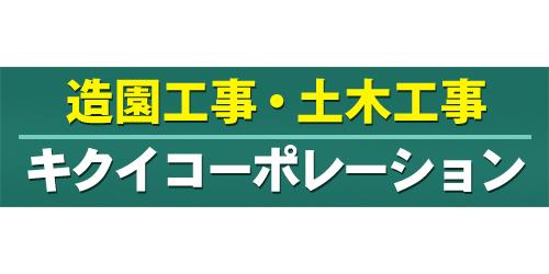 キクイコーポレーション(合同会社)ロゴ