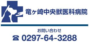 竜ケ崎中央獣医科病院ロゴ