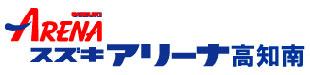 高知スズキ販売株式会社本社ロゴ