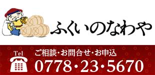 有限会社片岡藁工品ロゴ
