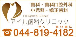 アイル歯科クリニックロゴ