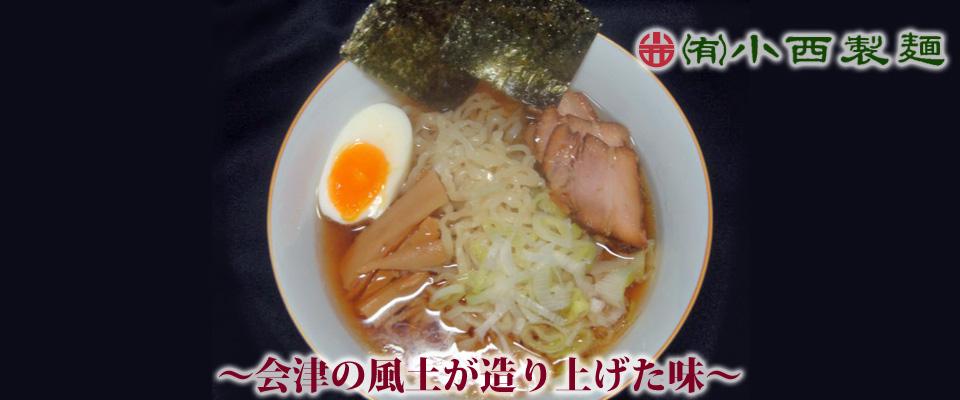 会津 喜多方ラーメン 小西製麺