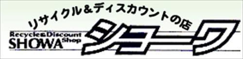 リサイクルショップ・ショーワロゴ