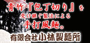 有限会社小林製麺所ロゴ