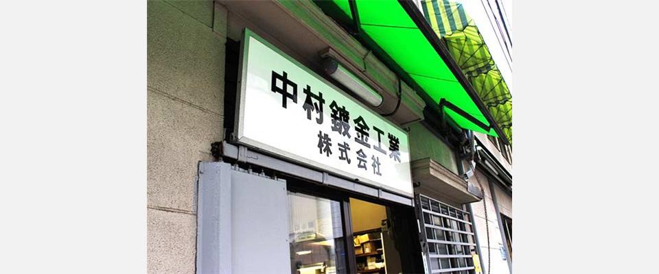 めっきの事なら外神田の中村鍍金工業株式会社へ