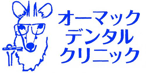 オーマックデンタルクリニックロゴ