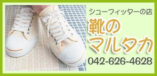靴のマルタカロゴ