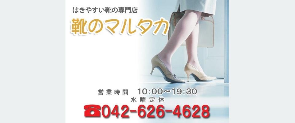 八王子 靴のマルタカ 外反母趾 扁平足 健康靴