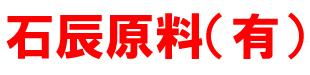 有限会社石辰原料ロゴ