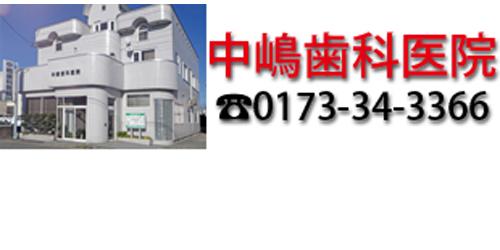 中嶋歯科医院ロゴ
