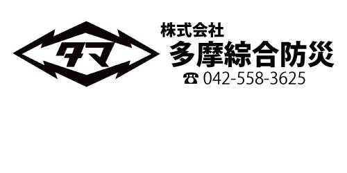 株式会社多摩綜合防災ロゴ