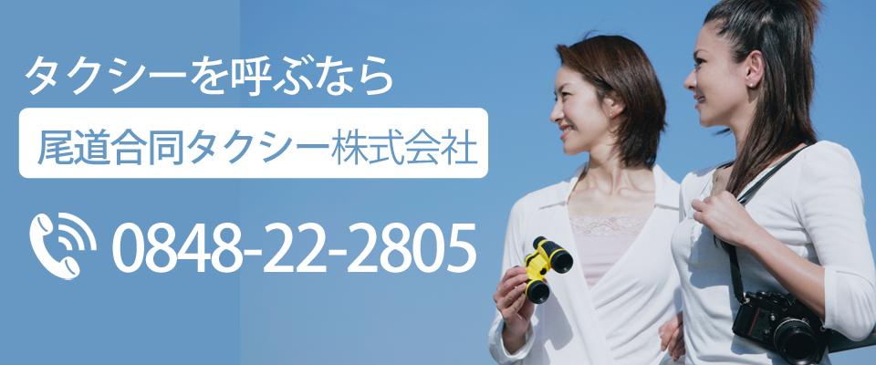 尾道市でタクシー呼ぶなら「尾道合同タクシー」