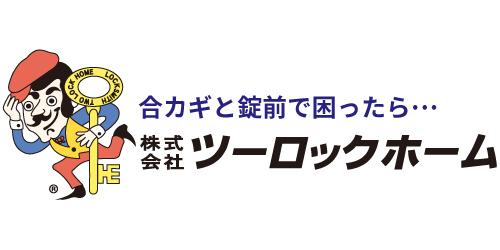 ツーロックホーム八丁堀店ロゴ