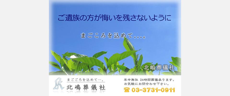 大田区 蒲田駅 葬祭業 有限会社北嶋葬儀社