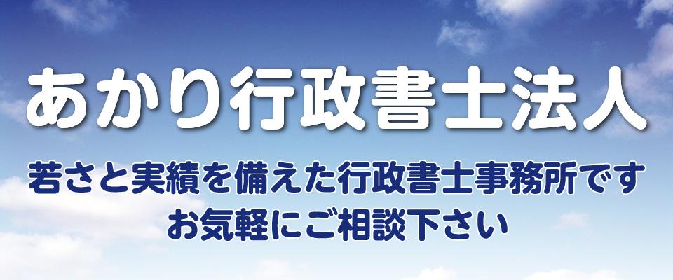 札幌市中央区のあかり行政書士法人