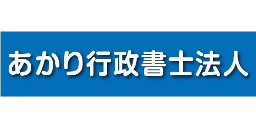 あかり行政書士法人ロゴ
