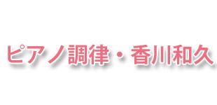 ピアノ調律・香川和久ロゴ