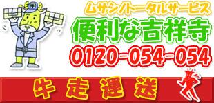 株式会社牛走運送ロゴ