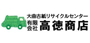 有限会社高徳商店ロゴ