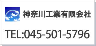 神奈川工業有限会社ロゴ