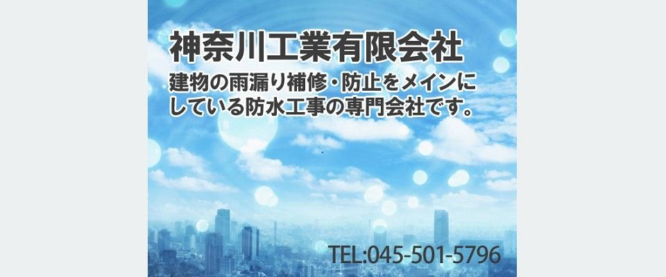 横浜市鶴見区防水工事(雨漏り修理)神奈川工業(有)