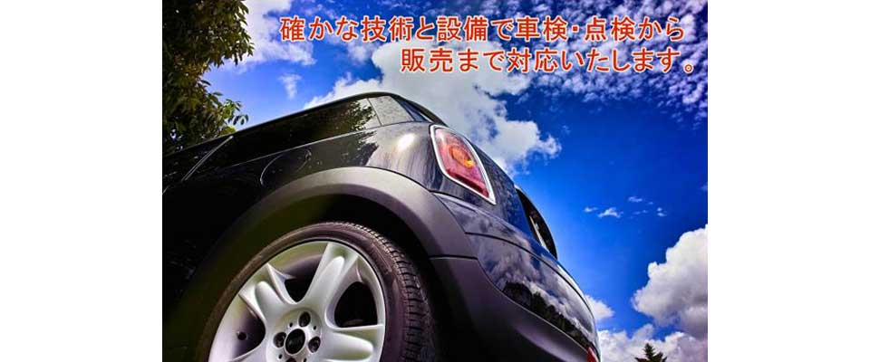 車検・整備・新車・中古車は 田山モータース