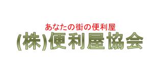 株式会社便利屋協会ロゴ