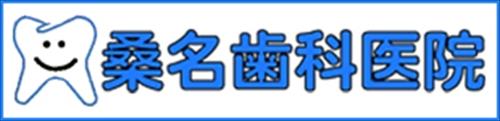 桑名歯科医院ロゴ