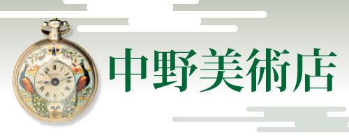 中野美術店ロゴ