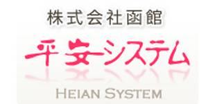 株式会社函館平安システムロゴ