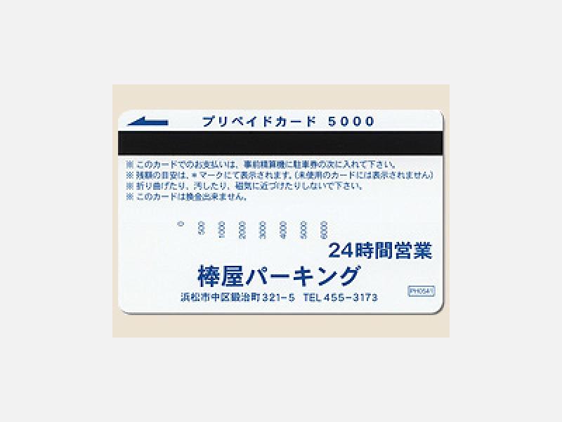 5,000円券購入で6,000円分ご利用可能
